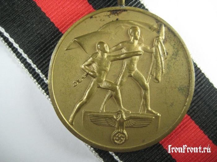 медаль аншлюз судет