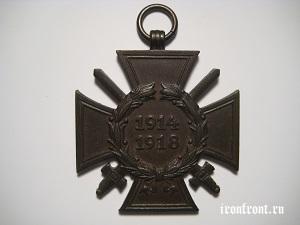 Крест Гинденбурга для фронтовиков